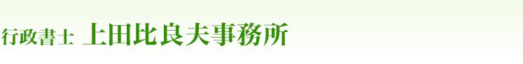 行政書士 上田比良夫事務所